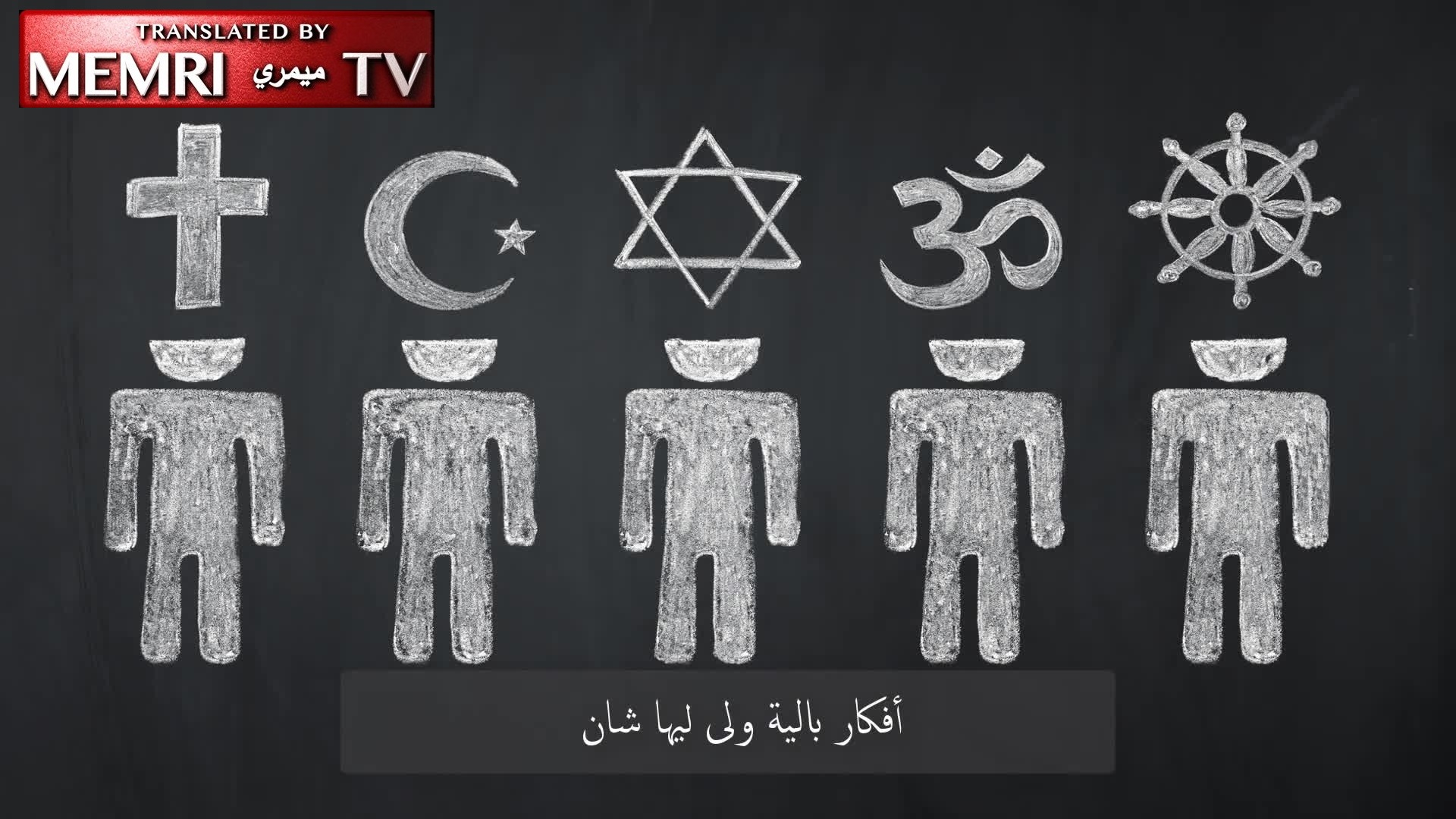 """Moroccan Infidel"" Presents ""The Myths of Religions"" Song: We Are All Born Free and Then Become Like Sheep"